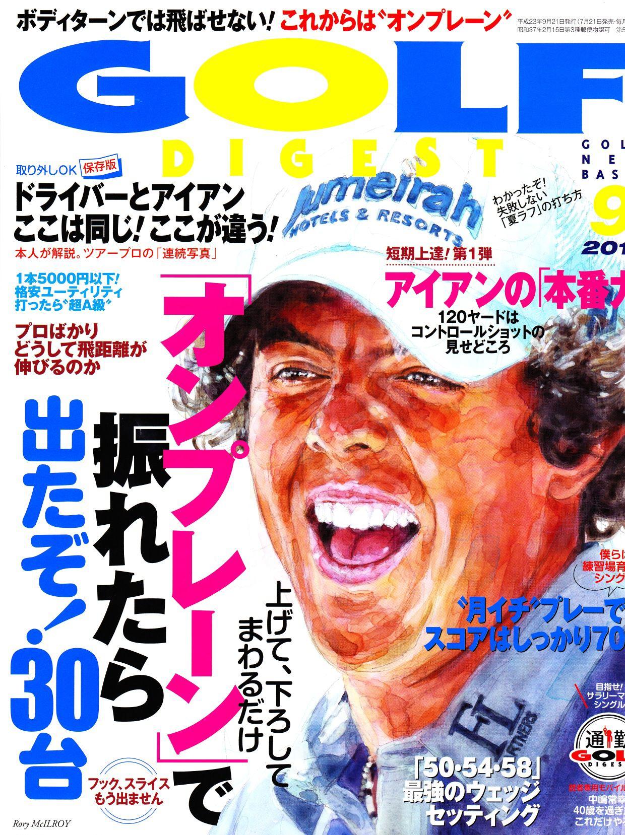 月刊ゴルフダイジェスト9月号に...